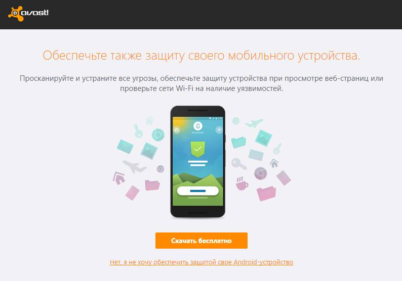 как установить антивирусник на телефон андроид