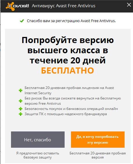 Avast антивирус - полная версия - скриншот 13