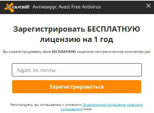 Avast антивирус - регистрация лицензии и аккаунта - скриншот 9