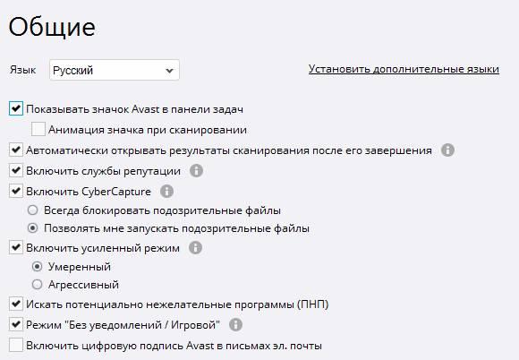 Avast антивирус - тонкая настройка и игровой режим - скриншот 16