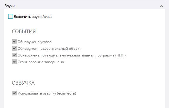 Avast антивирус - управление звуками - скриншот 17
