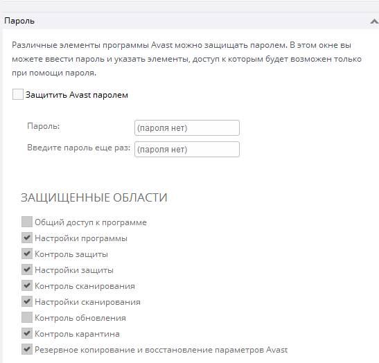 Avast антивирус - пароль к настройкам - скриншот 19