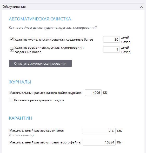 Avast антивирус - автоматическая настройка - скриншот 20