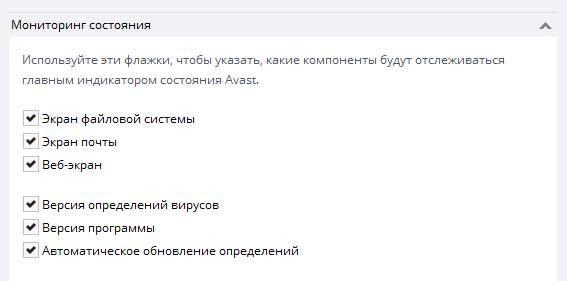 Avast антивирус - мониторинг состояния - скриншот 21