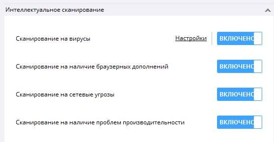 Avast антивирус - интеллектуальное сканирование - скриншот 22