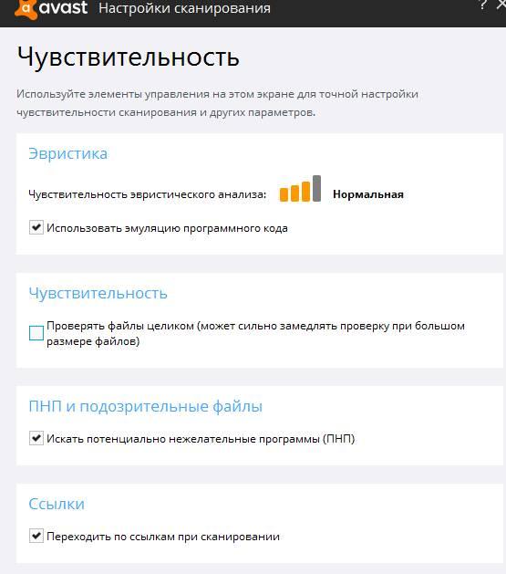 Avast антивирус - настройка чувствительности - скриншот 25