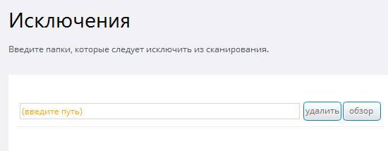 бесплатный антивирус avast - настройка исключений - скриншот 29