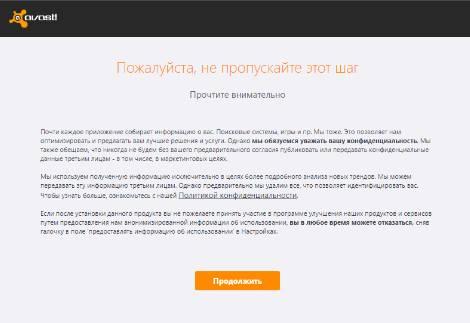 Avast антивирус - политика конфиденциальности - скриншот 6