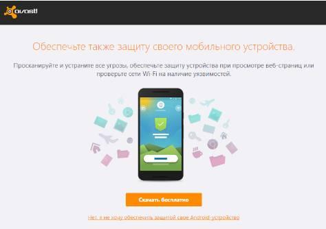 Avast антивирус - мобильный антивирус - скриншот 7