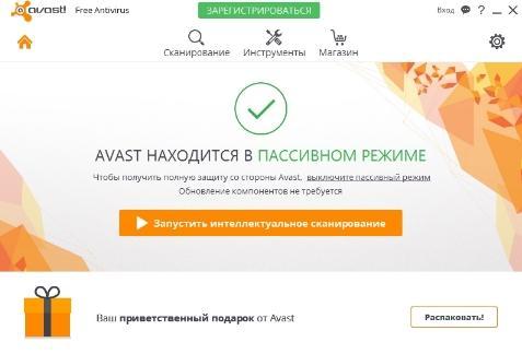 Avast антивирус - первый запуск - скриншот 8