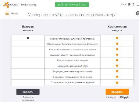 Avast антивирус - сравнение версий - скриншот 10