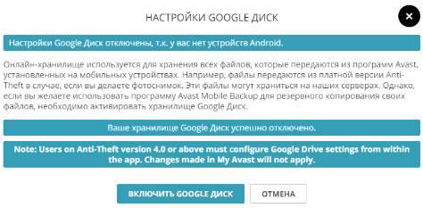 Avast антивирус - связь с google диск - скриншот 12