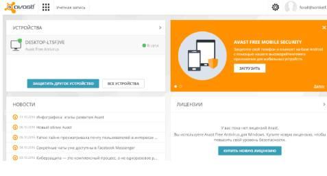 Avast антивирус - веб-версия и аккаунт - скриншот 11