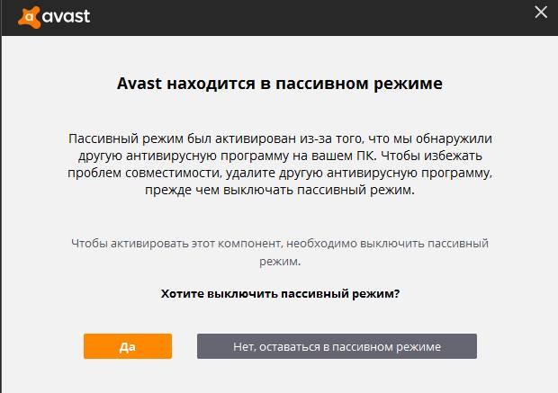 бесплатный антивирус avast - пассивный режим - скриншот 31