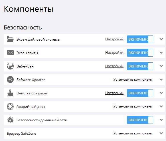бесплатный антивирус avast - активный режим - скриншот 34