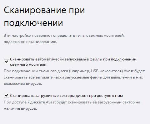 бесплатный антивирус avast - защита usb - скриншот 35