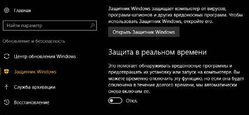 бесплатный антивирус avast - отключение антивируса - скриншот 32