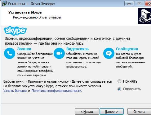 установка driver sweeper