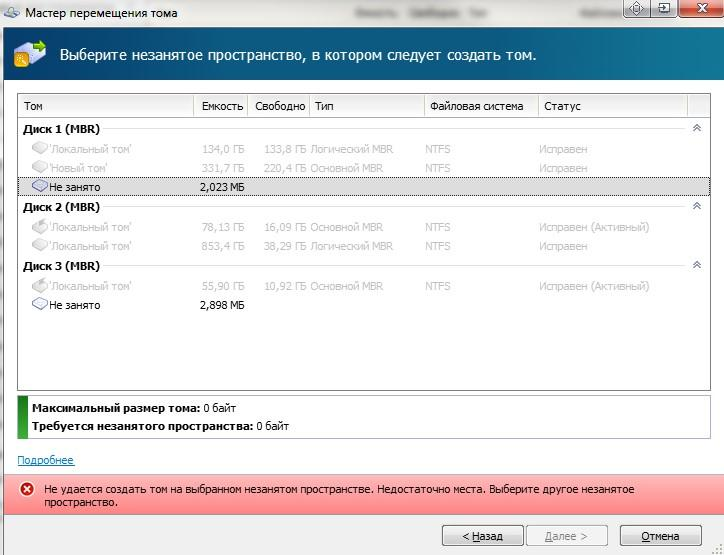 Как перенести систему с SSD на HDD без переустановки