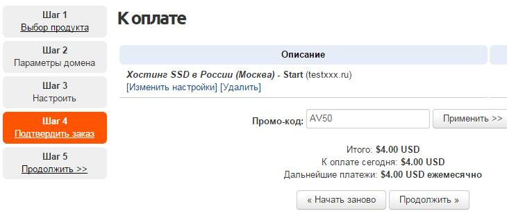 промо-код для скидки adminVPS