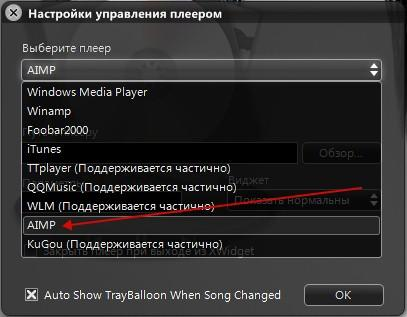 change player