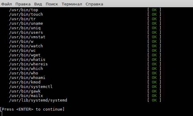 как удалить руткиты в линукс - скриншот 5