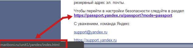 поддельные письма от яндекса