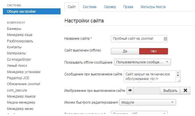 общие настройки сайта на Joomla