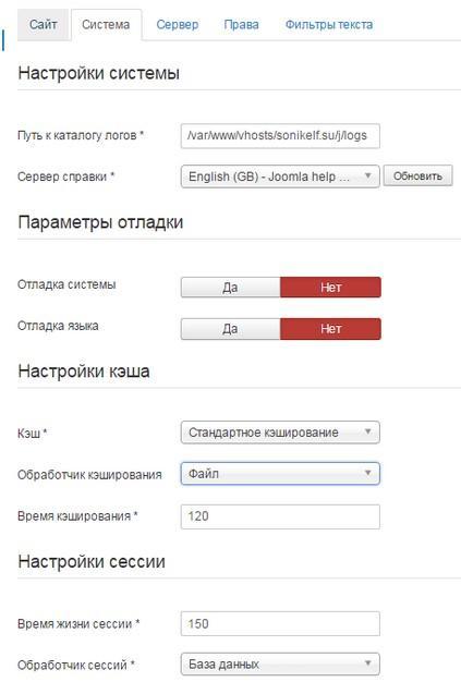 системные настройки сайта на joomla