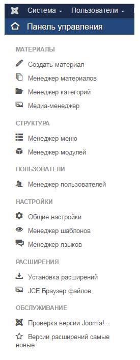 детали панели управления Joomla