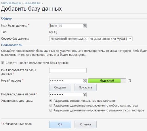 создание базы данных на основе Joomla