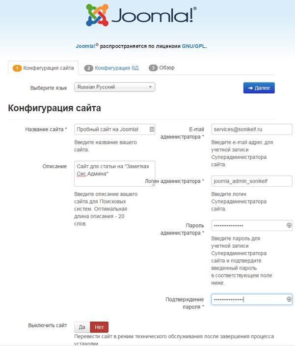 конфигурация Joomla для создания сайта