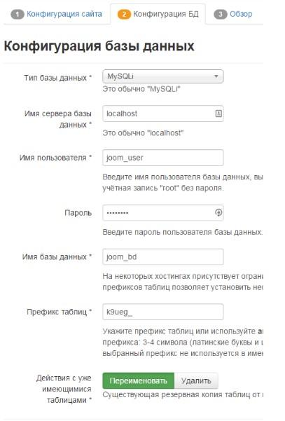 конфигурация базы данных для создания сайта на Joomla