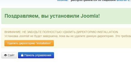 удаление установочных файлов в Joomla