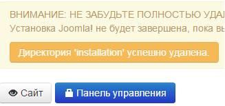 переход в панель управления joomla