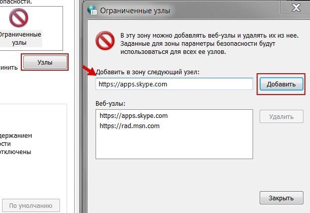Как убрать рекламу в скайп способ 3 IE