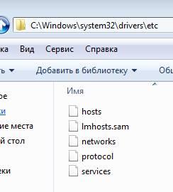 Как отключить рекламу в скайпе - скриншот 2 - путь к hosts