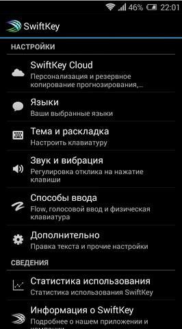 приложение клавиатура для android с настройками