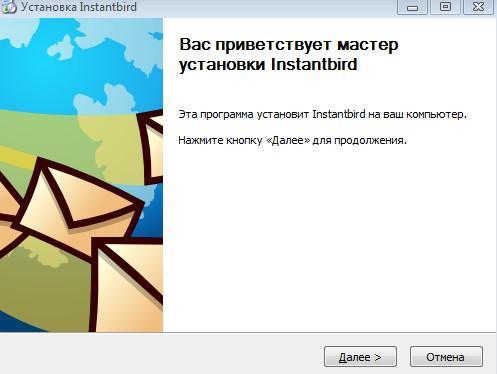 установка icq-клиента Instantbir