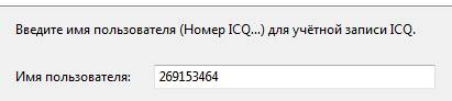 ICQ - настройка Instantbird