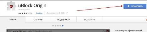 установка ublock в google chrome