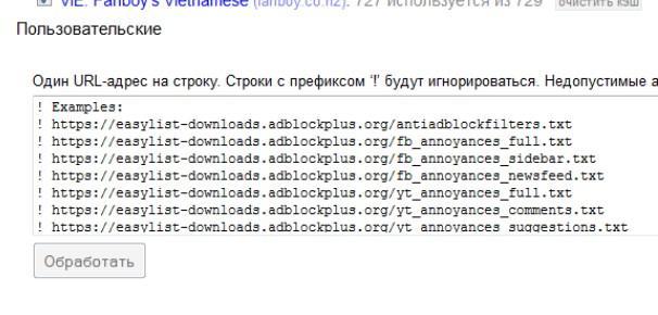 списки фильтров ublock - скриншот 3