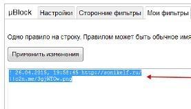 удаление заблокированного элемента в adblock