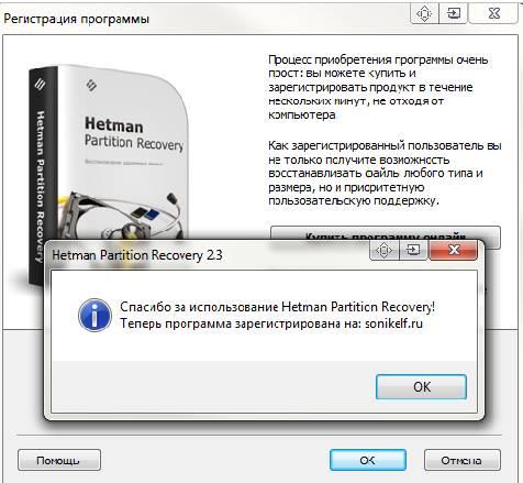 Как восстановить файлы, папки и данные - Hetman Partition Recovery