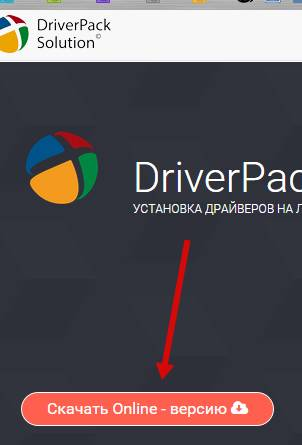 скачать driverpack solution online