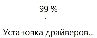 установка драйверов