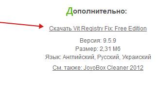 скачать vit registry fix