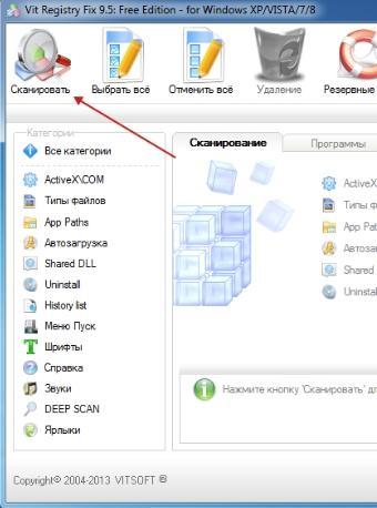 vit registry fix очистка системы, дисков, реестра и прочего