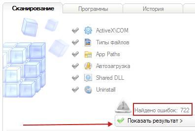 vit registry fix очистка системы, дисков, реестра и прочего, 2