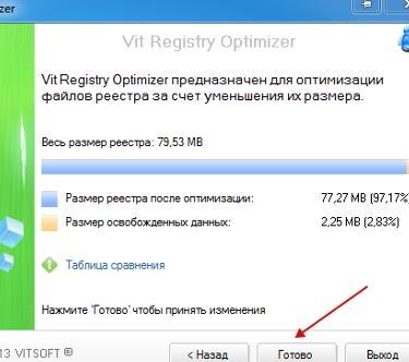 vit registry optimizer - сжатие и оптимизация реестра, 2